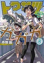 トクサツガガガ(8) (ビッグコミックス)