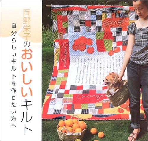 岡野栄子のおいしいキルト―自分らしいキルトを作りたい方へ