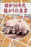 昭和30年代懐かしの東京
