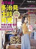 おでかけ多治見・土岐・可児・中津川・恵那・瑞浪 2015-2016 (流行発信MOOK)