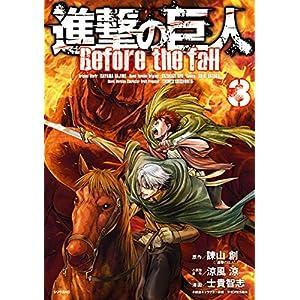 進撃の巨人 Before the fall 第3巻