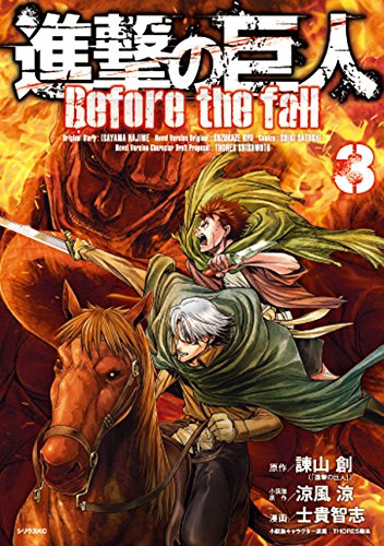 進撃の巨人 Before the fall(3) (シリウスKC)