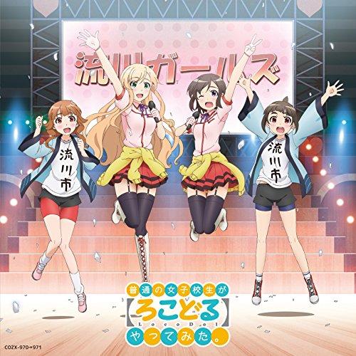 「普通の女子校生が【ろこどる】やってみた。」ヴォーカル・アルバム~アイドル、やってます! ~【DVD付き限定盤】
