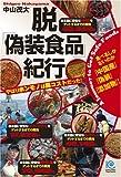 脱「偽装食品」紀行 (Kobunsha Paperbacks 119)