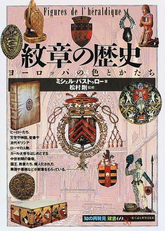 紋章の歴史