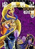 虚無戦記 6 羅王編2 (アクションコミックス)