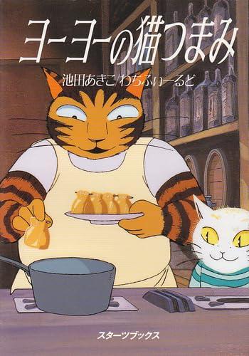 ヨーヨーの猫つまみ (スターツブックス) [単行本]