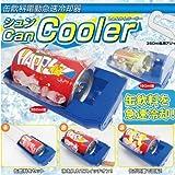 シュンcan Cooler 缶飲料電動急速冷却器2個セット