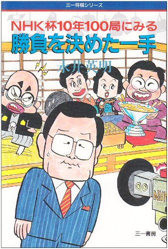 勝負を決めた一手―NHK杯10年100局にみる (三一将棋シリーズ)