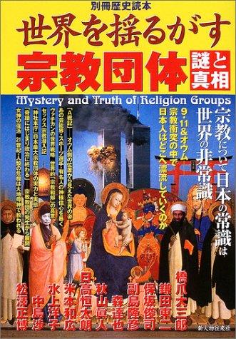 世界を揺るがす宗教団体・謎と真相 (別冊歴史読本 (59))