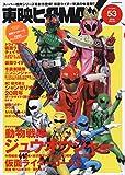 東映ヒーローMAX Vol.53 (タツミムック)