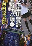 十津川警部 アキバ戦争 (新潮文庫 に 5-30)