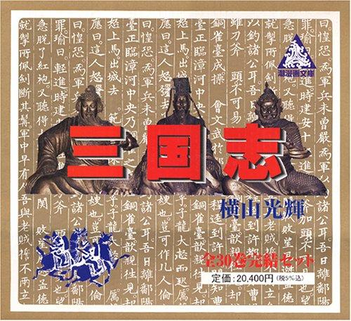 三国志全30巻漫画文庫