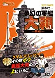 夢幻の軍艦 大和(1)-開戦!!- (アクションコミックス(COINSアクションオリジナル))