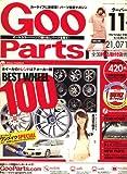 Goo Parts (グーパーツ) 2007年 11月号 [雑誌]