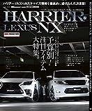 ハリアー&レクサスNX スタイルアップ&チューニング完全ガイド (CARTOPMOOK)