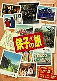 鉄子の旅 VOL.5