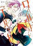 ワールドエンド:デバッガー: 3 (ZERO-SUMコミックス)