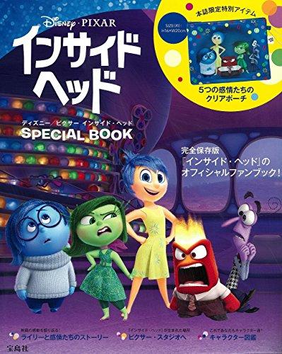ディズニー/ピクサー インサイド・ヘッド SPECIAL BOOK (バラエティ)