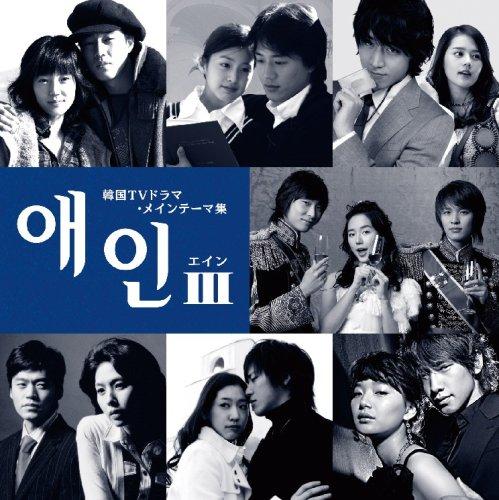 エイン3~韓国TVドラマ・テーマ集