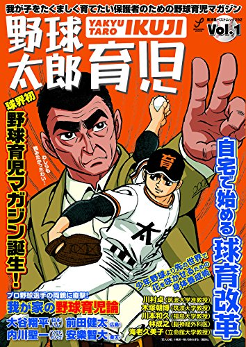 野球太郎[育児]Vol.1 (廣済堂ベストムック292号)