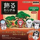 ショウワグリム 折り紙 飾るおりがみ 歌舞伎 28-2088