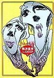 弥次喜多 in DEEP 1<弥次喜多 in DEEP> (ビームコミックス)