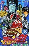 アイシールド21 (13) (ジャンプ・コミックス)