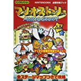 マリオストーリー―NINTENDO64必勝攻略ブック (ヤングセレクション)