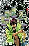 ぬらりひょんの孫 20 (ジャンプコミックス)