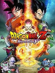 Dragon Ball Z: Resurrection \'F\'