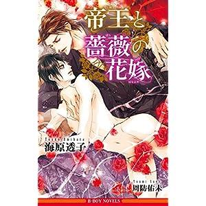 帝王と薔薇の花嫁【イラスト入り】 (ビーボーイノベルズ)