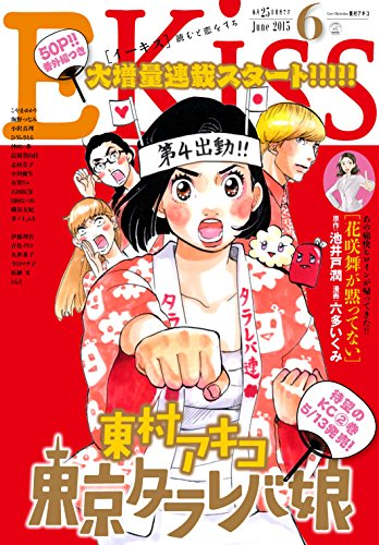 EKiss 2015年6月号[2015年4月25日発売] [雑誌]