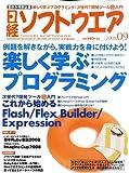 日経ソフトウエア 2008年 09月号 [雑誌]