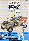 藤田幸久式モデリングマニュアル―雑多えんたあていめんと。 / 藤田 幸久 のシリーズ情報を見る