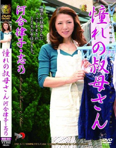 憧れの叔母さん 河合律子 [DVD]