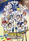 弱虫ペダル スペシャルイベント〜LE TOUR DE YOWAPEDA 2015~ [DVD]