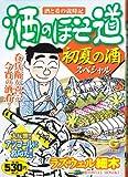 酒のほそ道 初夏の酒スペシャル―酒と肴の歳時記 (Gコミックス)