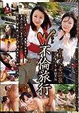 W不倫旅行 有馬人妻温泉 [DVD]