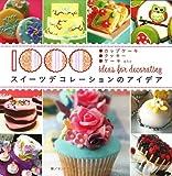 スイーツデコレーションのアイデア1000 カップケーキ・クッキー・ケーキetc