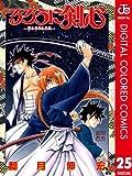 るろうに剣心―明治剣客浪漫譚― カラー版 25 (ジャンプコミックスDIGITAL)