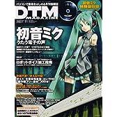DTM MAGAZINE 2007年 11月号 [雑誌]