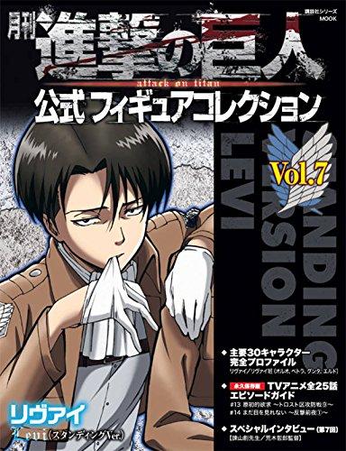 月刊 進撃の巨人 公式フィギュアコレクション Vol.7 リヴァイ(スタンディングVer.) (進撃の巨人フィギュアシリーズMOOK)
