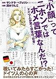 '「小顔」ってニホンではホメ言葉なんだ!?  ドイツ人が驚く日本の「日常」'