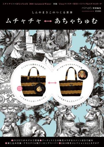 ムチャチャ←→あちゃちゅむ 2010 Autumn&Winter  (祥伝社ムック)