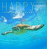 2016うみまーるミニムーンカレンダー `Happy−のんびりゆったりウミガメ日和' (月の満ち欠け)