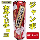 おみくじチョコジャンボ 【おもしろチョコレート・占いチョコ】