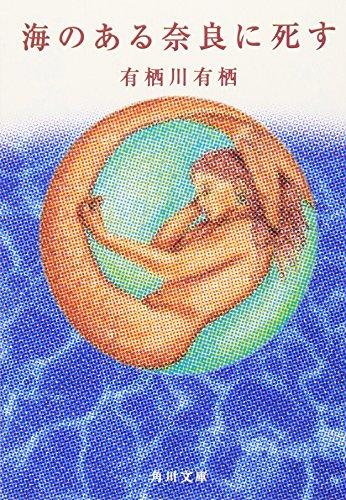 海のある奈良に死す
