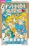 ナゾトキ姫は名探偵 7 (ちゃおフラワーコミックス)