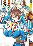 虹色セプテッタ (アース・スターコミックス)
